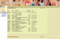 臺南市教育局國小學籍系統