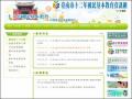 十二年國民教育資訊網