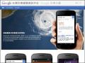 Google 台灣災害應變資訊平台