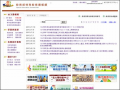 教育部特殊教育通報網